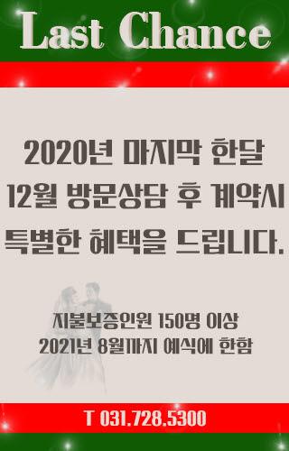 2020 12월이벤트